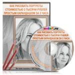 Как рисовать портреты стоимостью 3 тысячи рублей простым карандашом за 3 часа.