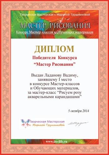 konkursteachers_ladanov