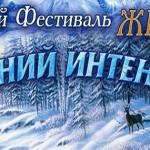 Зимний Интенсив 2016