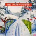 Создание иллюстрации для конкурса «Зимние Забавы»