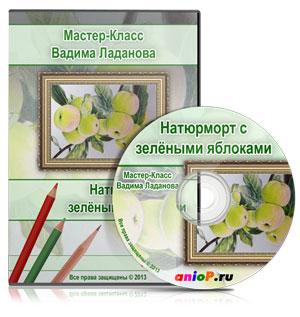мастер-класс по рисованию натюрморта с зелёными яблоками цветными карандашами