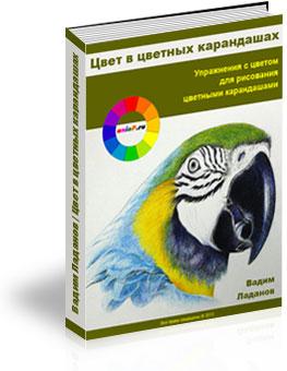 Цвет в цветных карандашах - книга