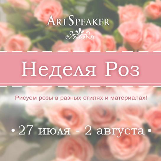 Неделя Роз