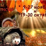 Выступление на Осеннем Интенсиве-2015