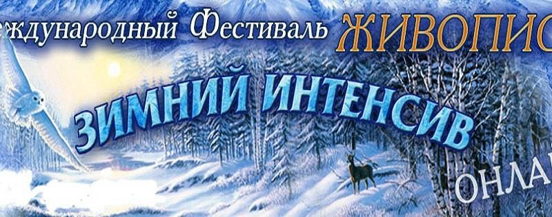 Зимний интенсив
